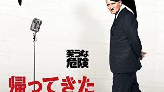 【帰ってきたヒトラー】はただのコメディーとあなどるな!ヒトラーに共感してしまう「あらすじ」と考察
