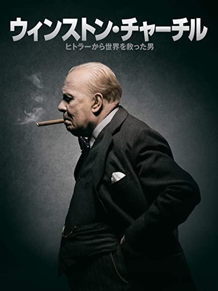 【ウィンストン・チャーチル/ヒトラーから世界を救った男】