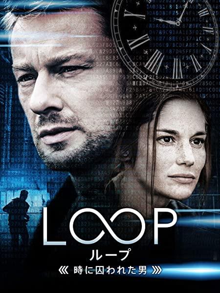 『LOOP/ループ -時に囚われた男-』