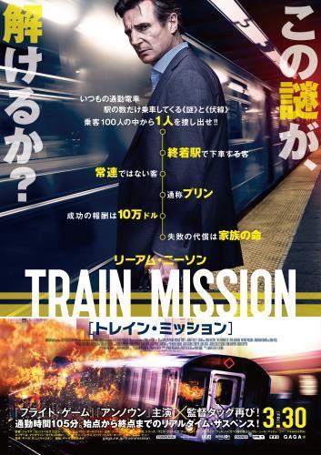 トレインミッション