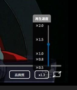 ツタヤテレビの倍速設定